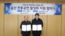 울산항만공사, 전통문화 활성화 지원 협약