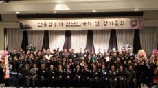 대구안동향우회, 2018년 정기총회 및 신년인사회 열어…제5대 황현호 회장 취임