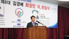 영주시 주민자치연합회장 김경배 장수면 주민자치위원장 취임