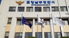 포항남부 署 폭행·협박 일삼은 50대 '동네 조폭' 구속