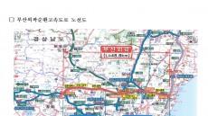 """부산외곽순환고속도로 개통…김해시 """"광역교통 중심도시로"""""""