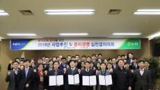 울산농협본부, 사업추진 및 윤리경영 결의대회