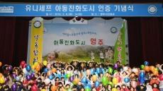 영주시, 경북 최초 '유니세프 아동친화도시 인증' 기념식 가져....
