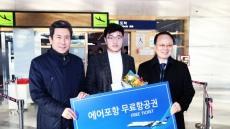 에어포항 첫손님 서울 하수원씨 환영합니다.무료 왕복 항공권 전달