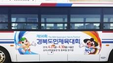 상주시, 제56회 경북도민체전 시내버스광고
