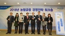 NH농협은행 울산본부, '2017 NH농협금융 사회공헌상' 대상
