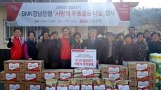 BNK경남은행, 영세 복지시설에 '후원물품' 기탁