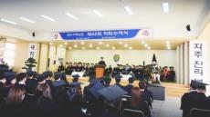 경북전문대학교 2017년도 제45회 학위수여식 거행