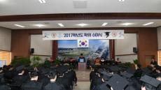 한국폴리텍대학 울산캠퍼스, '제17회 학위수여식'