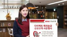 BNK경남은행, '다이렉트 해외송금 신규고객 사은행사'