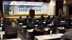 사)한국새농민 경상북도회 2018년 정기총회 개최