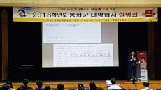 봉화인재양성원 수강생 모집...다음달 7일까지