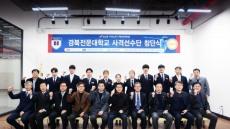 경북전문대학교 사격단 창단...선수 8명구성