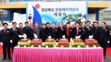 환동해지역본부 개청..경북도 '환동해 바다시대' 선언