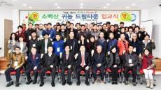 영주시,귀농·귀촌 도와드립니다...소백산 귀농드림대학 입교식 개최