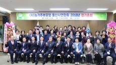 울산농협, '2018년 농가주부모임 정기총회' 개최