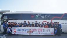 농협울산유통센터, '사랑의 헌혈 봉사활동'