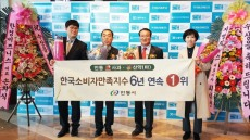 안동사과, 안동산약(마) 소비자 만족지수 6년 연속 1위 수상