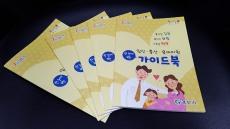 경산시, 임신·출산·육아지원 가이드북 발간