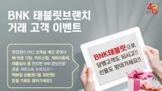 BNK경남은행, '태블릿브랜치 거래 고객 이벤트'