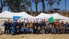 울산 방어진농협, 봄철 농기계 순회수리 봉사