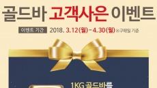 BNK경남은행, '골드바 구매 고객사은 이벤트'