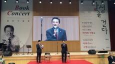 김문오 달성군수,  '달성을 걷다' 출판기념회 열어