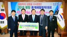 NH농협은행 김천시지부, 김천시인재육성 장학금 기탁