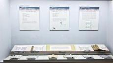 봉화군 청량산박물관 유물 공개 구입
