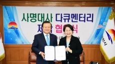 김천시↔ BTN불교TV 사명대사 다큐멘터리 제작 협약 체결