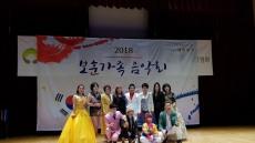 [포토뉴스]대한민국 공무원공상유공자회, 보훈가족 음악회 개최