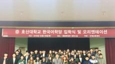 호산대, 외국인 유학생 26명 입학