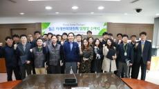LH 대경본부, 젊은 미래변화위원회 출범