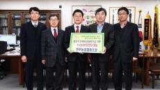 영주농협 , 각종 시상금 모은 1000만원  장학금 기탁