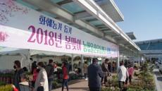 농협울산유통센터, '봄맞이 화훼 특판행사'