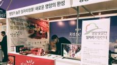 영양군, 대한민국 지방정부 일자리 정책 박람회 참가