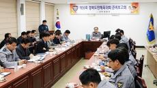상주경찰, 56회 경북도민체전 성공개최 안전지원