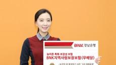 BNK경남은행, 은행권 최초 '농어촌 특화 보장성 보험' 판매