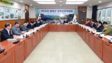 봉화군정책자문회의개최..베트남 타운조성,농산물 공판장 건립사업추진논의