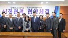 영남이공대-(주)아인텔레서비스, 산학협력 협약