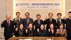 대구경북지역 전문대 총장들, 성희롱·성폭력 근절 간담회 열어