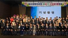 영남대 경영대학원 최고경영자과정, 파워 리더 대거 입학