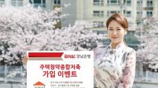 BNK경남은행, '주택청약종합저축 가입 이벤트'