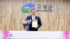 고령군, 제23회 한국지방자치경영대상...'문화관광대상' 수상