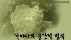 고령군, 13일 '가야사 복원을 위한 국제학술대회' 개최