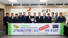 의성 마늘소 고객감동브랜드지수 3년연속 1위 수상