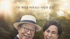 예천서 26일 연극'장수상회'공연, 국민꽃할배 신구등 다수 출연