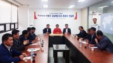 한국당 이철우 경북도지사 후보, 노사가 상생하는 '경북형 상생 노사공동체 운영하겠다.