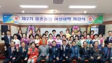 울산 웅촌농협, '제2기 주부대학 개강식' 개최