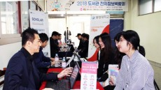 동양대, 도서관 전자정보박람회 개최
